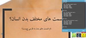 Arabic in Prezi