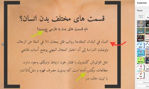 Issues with Arabic in Prezi
